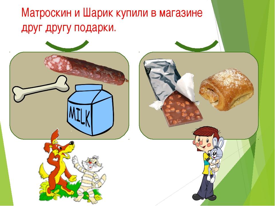 Матроскин и Шарик купили в магазине друг другу подарки.