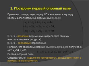 1. Построим первый опорный план Приведем стандартную задачу ЛП к каноническом