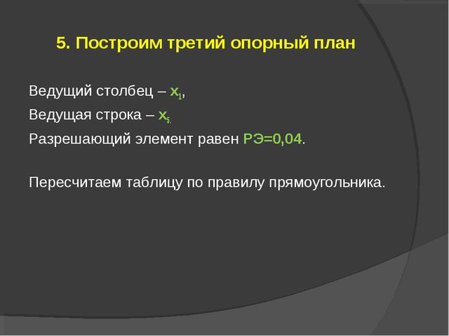 5. Построим третий опорный план Ведущий столбец – x1, Ведущая строка – x5. Ра...