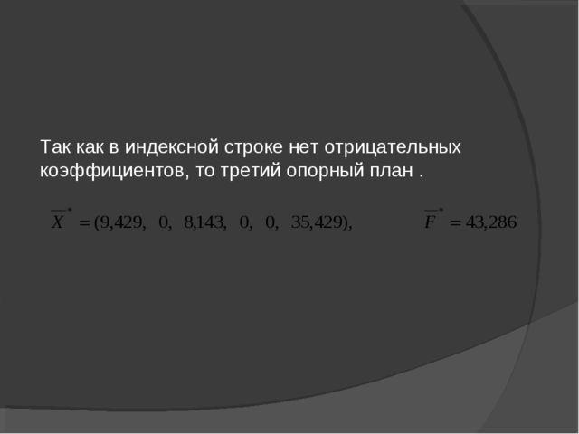 Так как в индексной строке нет отрицательных коэффициентов, то третий опорный...