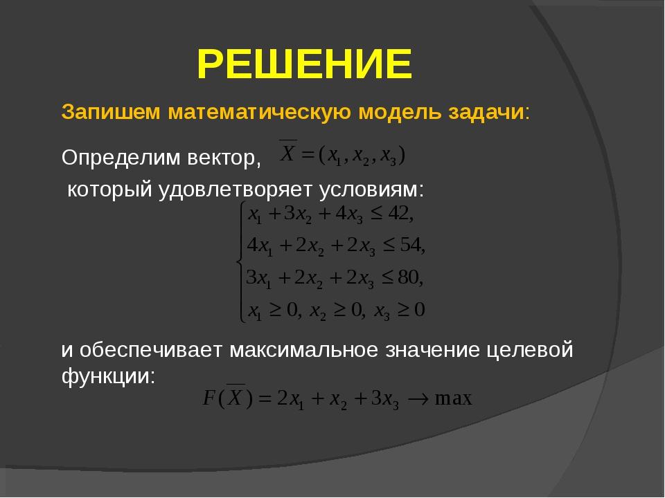 РЕШЕНИЕ Запишем математическую модель задачи: Определим вектор, который удовл...
