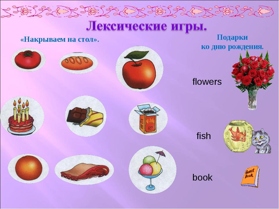 «Накрываем на стол». Подарки ко дню рождения. fish book flowers