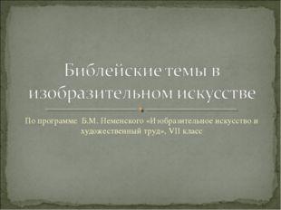 По программе Б.М. Неменского «Изобразительное искусство и художественный труд