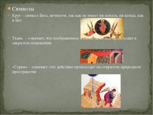 Символы Круг – символ Бога, вечности, так как не имеет ни начала, ни конца, к