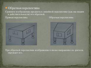 Обратная перспектива Сравните изображение предмета в линейной перспективе (ка