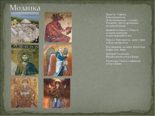Храм Св. Софии в Константинополе (Константинополь – столица Византии , места
