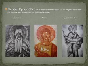 Феофан Грек (XVв.) Лики написанные мастером как бы озарены небесным светом, о