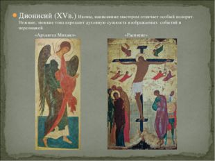 Дионисий (XVв.) Иконы, написанные мастером отличает особый колорит. Нежные, з