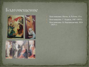 Благовещение. Икона, А. Рублев, 15 в. Благовещение. Г. Коржев, 1987-1997гг. Б