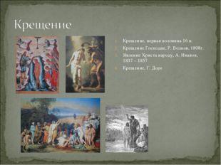 Крещение, первая половина 16 в. Крещение Господне, Р. Волков, 1808г. Явление