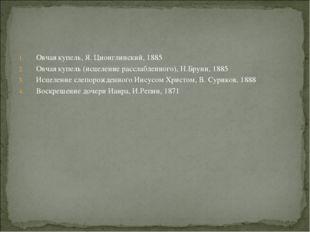 Овчая купель, Я. Ционглинский, 1885 Овчая купель (исцеление расслабленного),