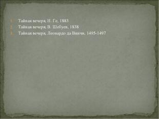 Тайная вечеря, Н. Ге, 1883 Тайная вечеря, В. Шебуев, 1838 Тайная вечеря, Леон