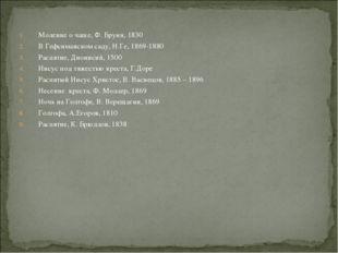 Моление о чаше, Ф. Бруни, 1830 В Гефсиманском саду, Н.Ге, 1869-1880 Распятие,