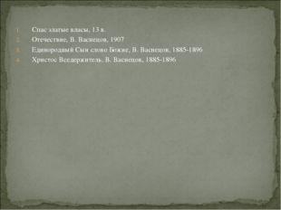 Спас златые власы, 13 в. Отечествие, В. Васнецов, 1907 Единородный Сын слово