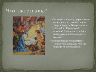 Согласны ли вы с утверждением, что икона – это изображение Иисуса Христа, Бо