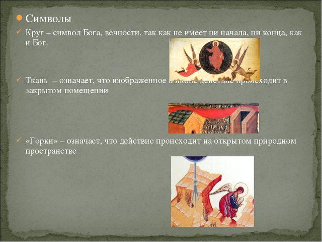 Символы Круг – символ Бога, вечности, так как не имеет ни начала, ни конца, к...