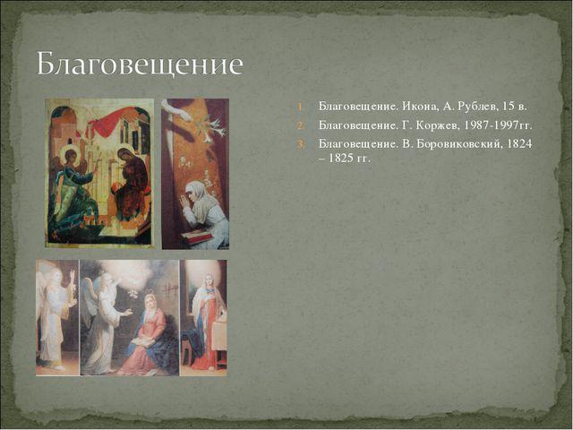 Благовещение. Икона, А. Рублев, 15 в. Благовещение. Г. Коржев, 1987-1997гг. Б...
