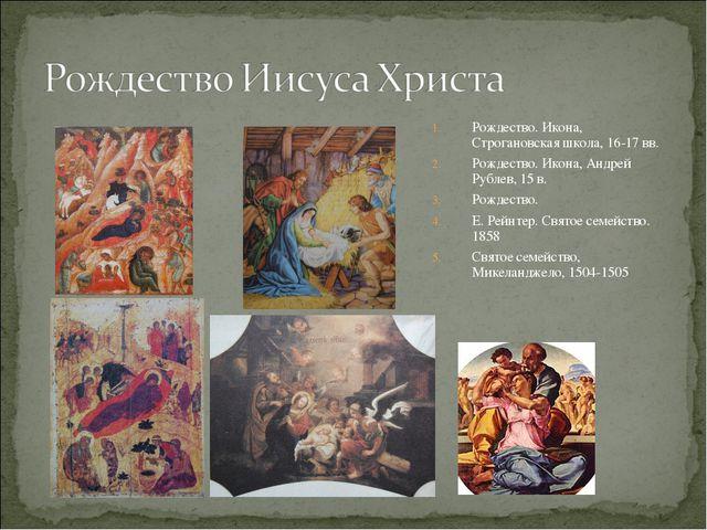 Рождество. Икона, Строгановская школа, 16-17 вв. Рождество. Икона, Андрей Руб...