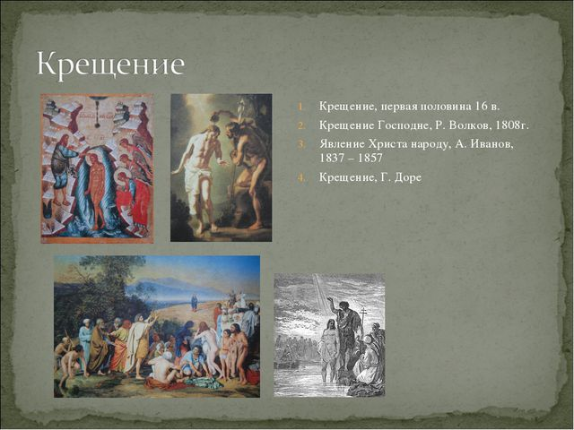 Крещение, первая половина 16 в. Крещение Господне, Р. Волков, 1808г. Явление...