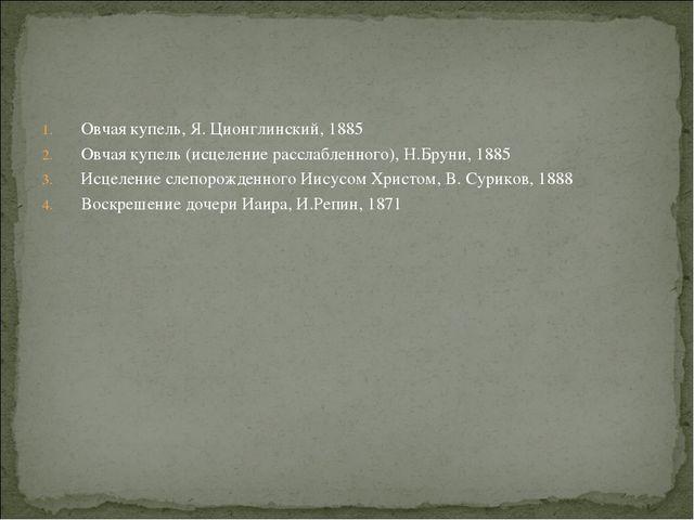 Овчая купель, Я. Ционглинский, 1885 Овчая купель (исцеление расслабленного),...