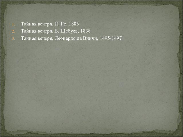 Тайная вечеря, Н. Ге, 1883 Тайная вечеря, В. Шебуев, 1838 Тайная вечеря, Леон...