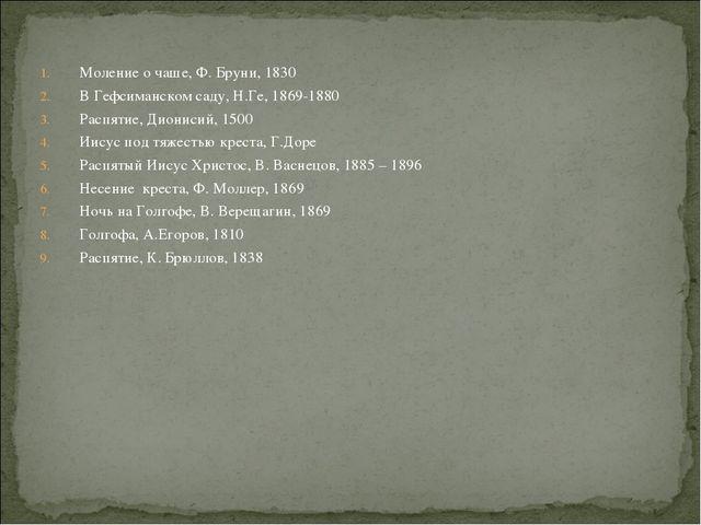 Моление о чаше, Ф. Бруни, 1830 В Гефсиманском саду, Н.Ге, 1869-1880 Распятие,...
