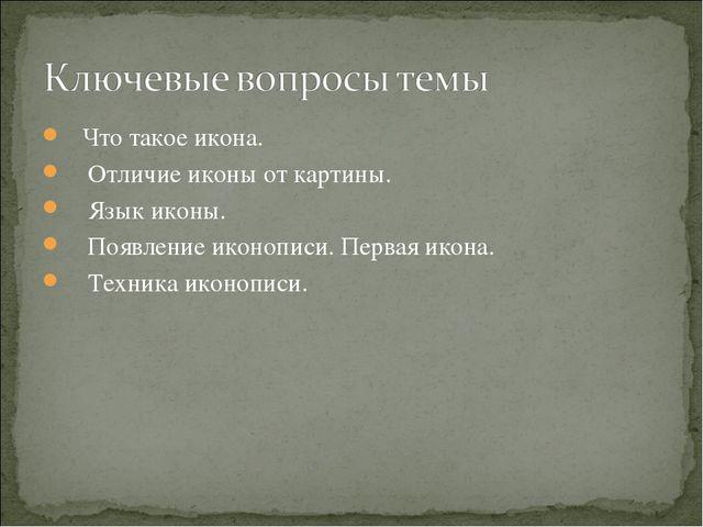Что такое икона. Отличие иконы от картины. Язык иконы. Появление иконописи. П...