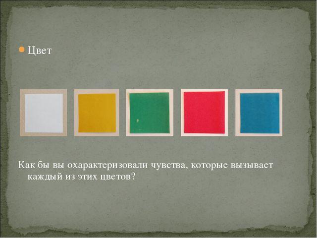 Цвет Как бы вы охарактеризовали чувства, которые вызывает каждый из этих цвет...