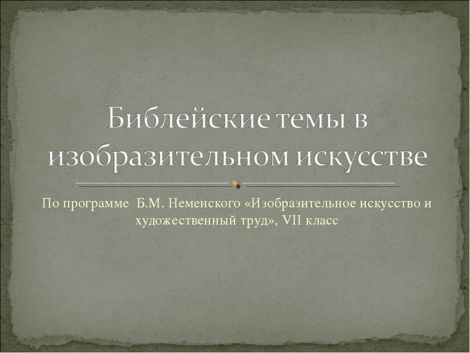 По программе Б.М. Неменского «Изобразительное искусство и художественный труд...