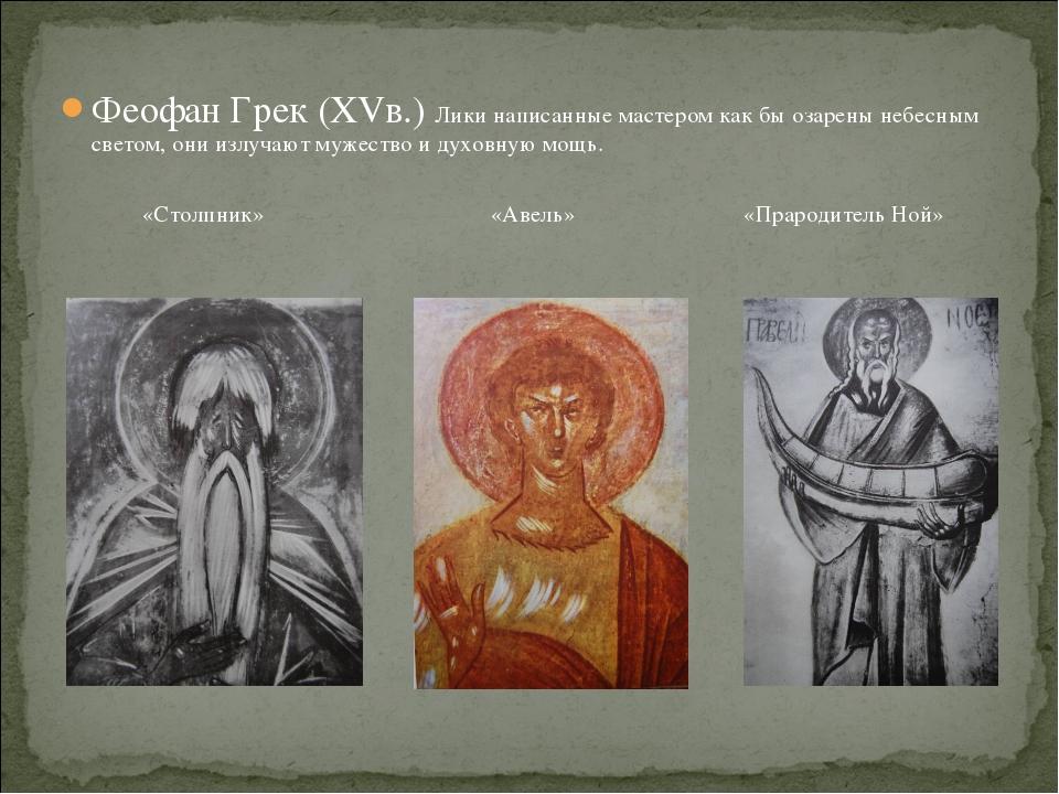 Феофан Грек (XVв.) Лики написанные мастером как бы озарены небесным светом, о...