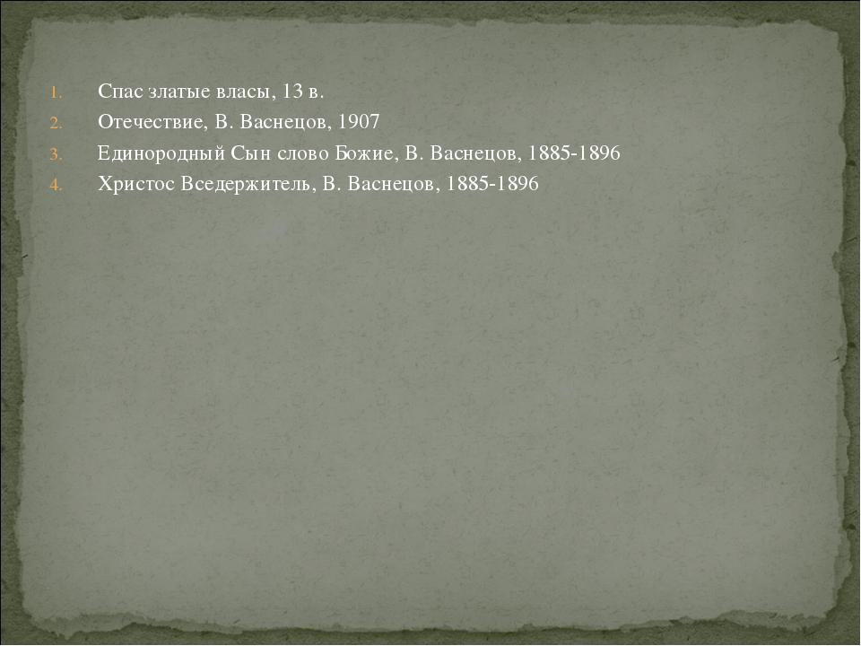 Спас златые власы, 13 в. Отечествие, В. Васнецов, 1907 Единородный Сын слово...
