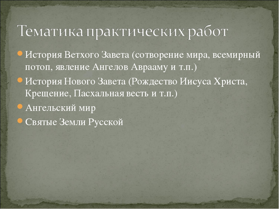 История Ветхого Завета (сотворение мира, всемирный потоп, явление Ангелов Авр...