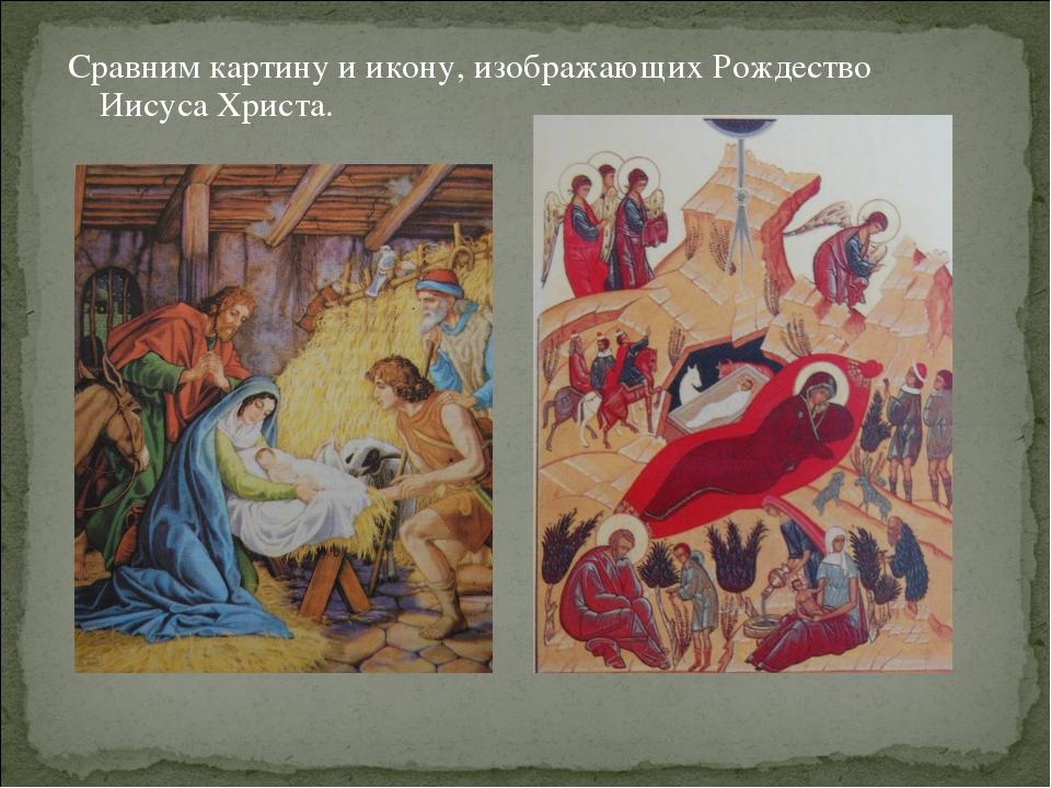 Сравним картину и икону, изображающих Рождество Иисуса Христа.