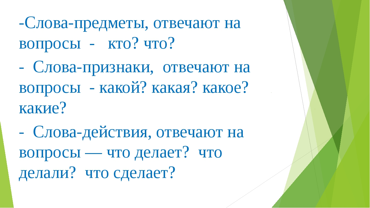 -Слова-предметы, отвечают на вопросы - кто? что? - Слова-признаки, отвечают н...