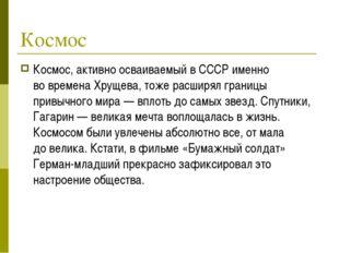 Космос Космос, активно осваиваемый вСССР именно вовремена Хрущева, тоже рас