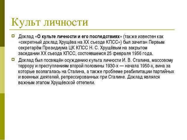 Культ личности Доклад «О культе личности и его последствиях» (также известен...