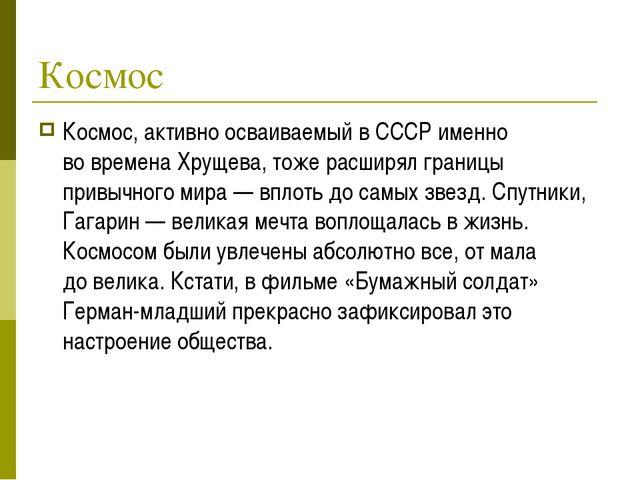Космос Космос, активно осваиваемый вСССР именно вовремена Хрущева, тоже рас...