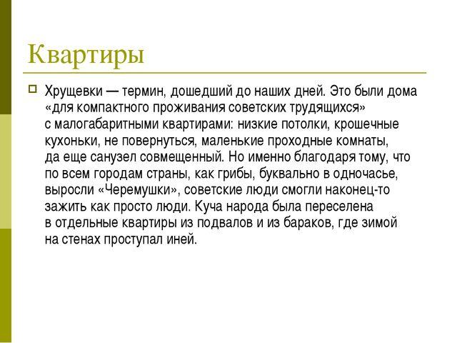 Квартиры Хрущевки— термин, дошедший донаших дней. Это были дома «для компак...