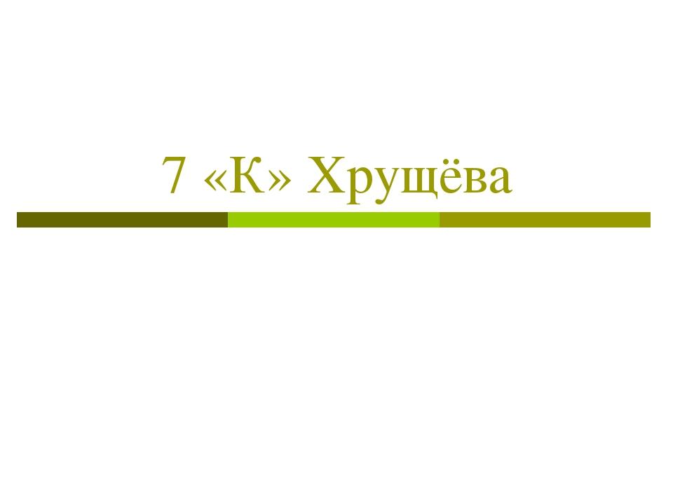 7 «К» Хрущёва