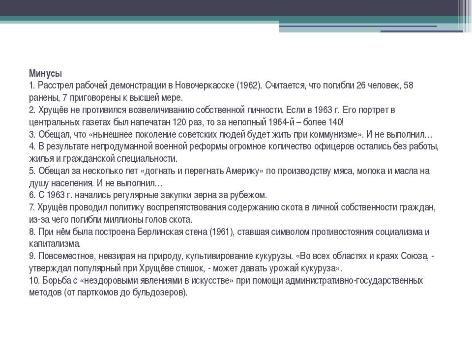 Минусы 1. Расстрел рабочей демонстрации в Новочеркасске (1962). Считается, чт...