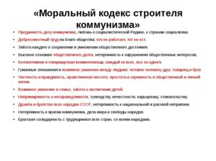 «Моральный кодекс строителя коммунизма» Преданность делу коммунизма, любовь к