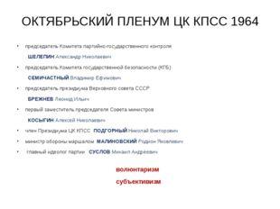 ОКТЯБРЬСКИЙ ПЛЕНУМ ЦК КПСС 1964 председатель Комитета партийно-государственно