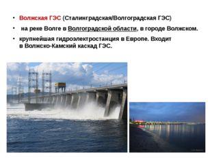 Волжская ГЭС (Сталинградская/ВолгоградскаяГЭС) на рекеВолгев Волгоградско