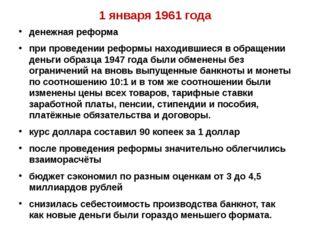1 января1961 года денежная реформа при проведении реформы находившиеся в обр