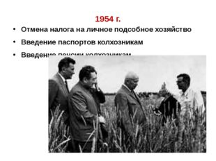 1954 г. Отмена налога на личное подсобное хозяйство Введение паспортов колхоз