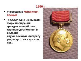 1956 г учреждение Ленинских премий вСССРодна из высших форм поощрения гражд