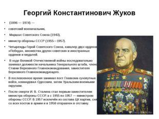 Георгий Константинович Жуков (1896 —1974)— советский военачальник, Марша