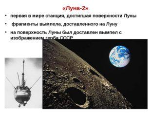 «Луна-2» первая в мире станция, достигшая поверхности Луны фрагменты вымпела,