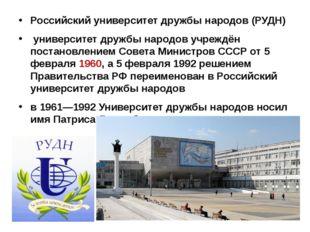 Российский университет дружбы народов (РУДН) университет дружбы народов учре