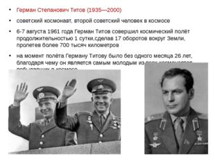 Герман Степанович Титов (1935—2000) советский космонавт, второй советский че